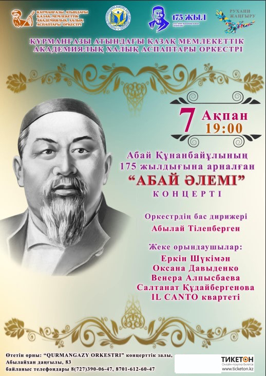 Концерт «Абай әлемі»