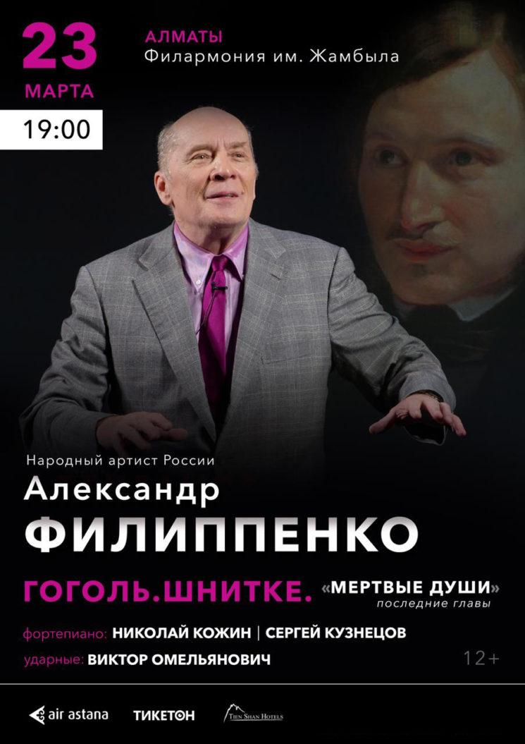 Выступление Алексадра Филиппенко «Мертвые души.»