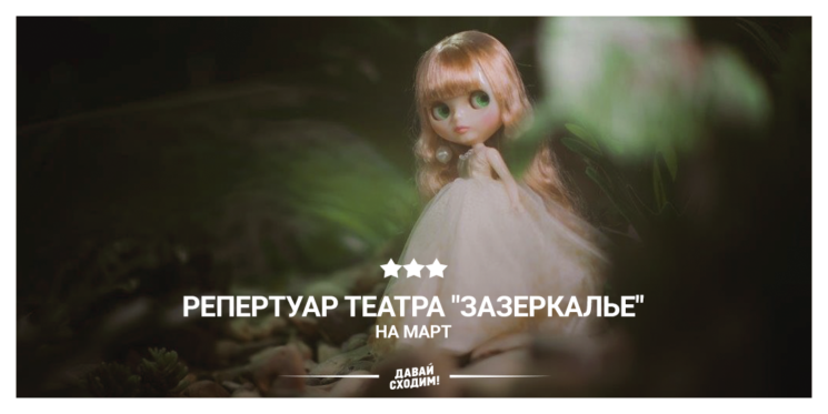 "Репертуар театра ""Зазеркалье"" на март"