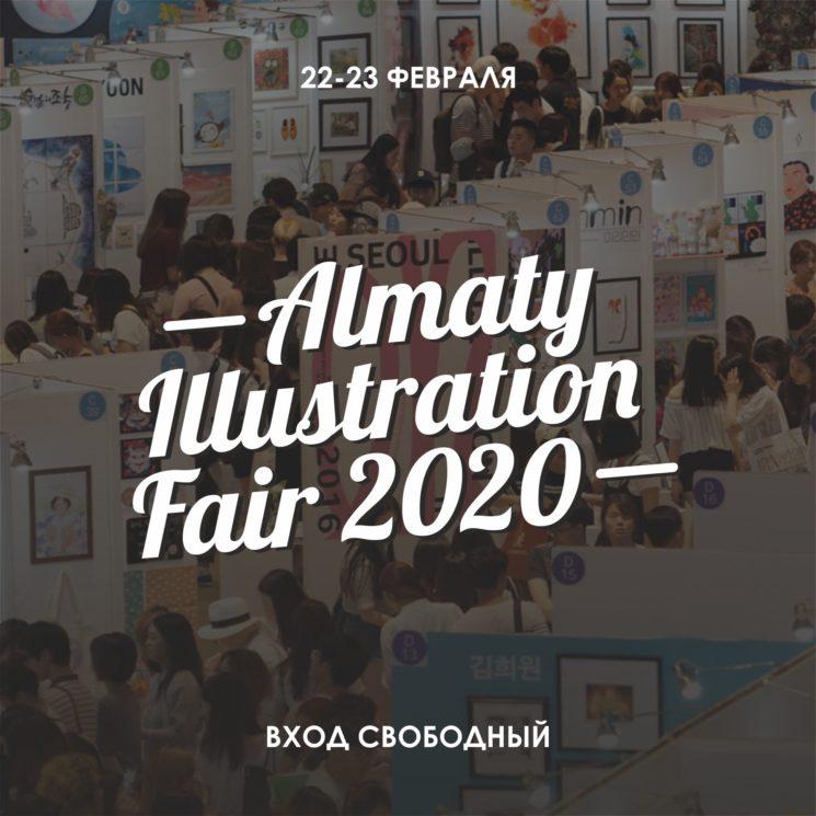 Фестиваль Almaty Illustration Fair 2020