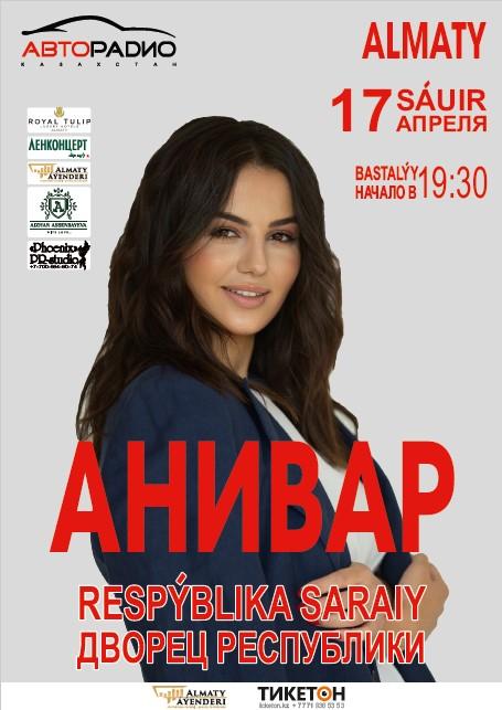 Концерт Anivar