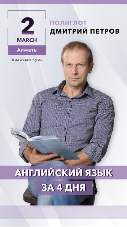 Семинар Дмитрия Петрова