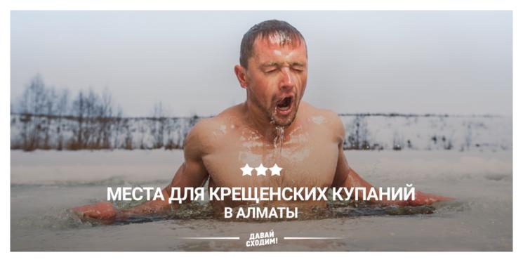 Места для крещенских купаний в Алматы