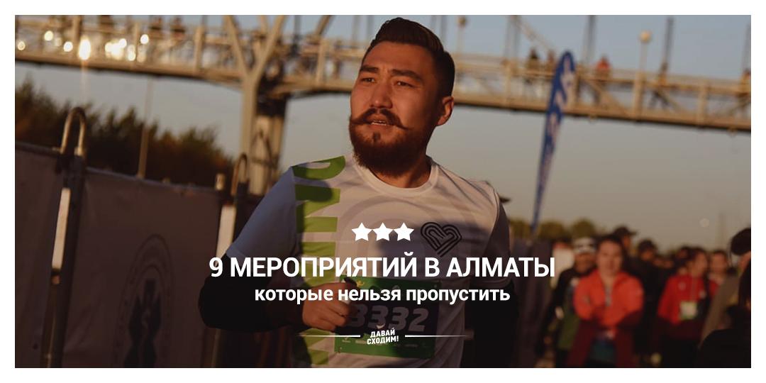 9 мероприятий в Алматы, которые нельзя пропустить