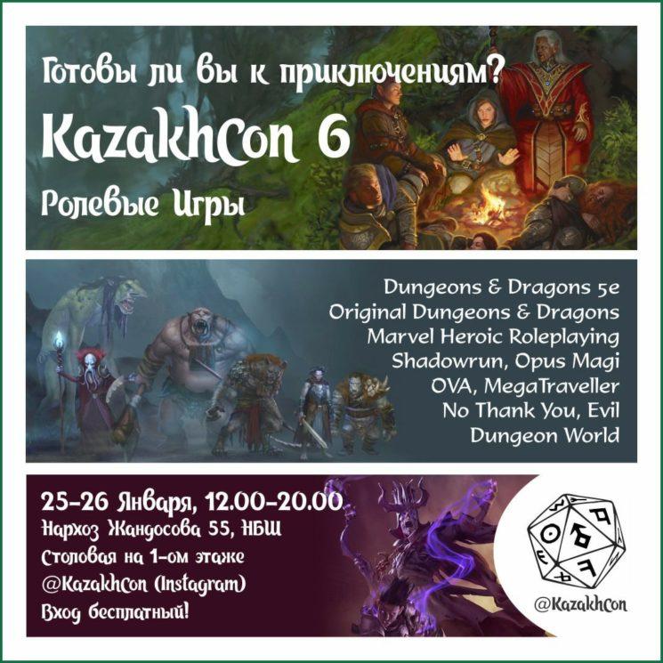 Игротека KazakhCon 6