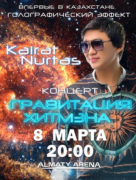 """Концерт Кайрата Нуртаса """"Гравитация Хитмэна"""""""