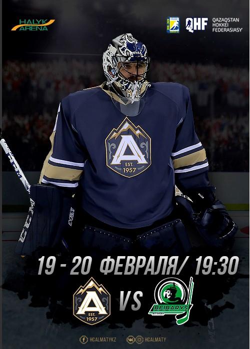 Хоккей: ХК «Алматы» - ХК «Бейбарыс»