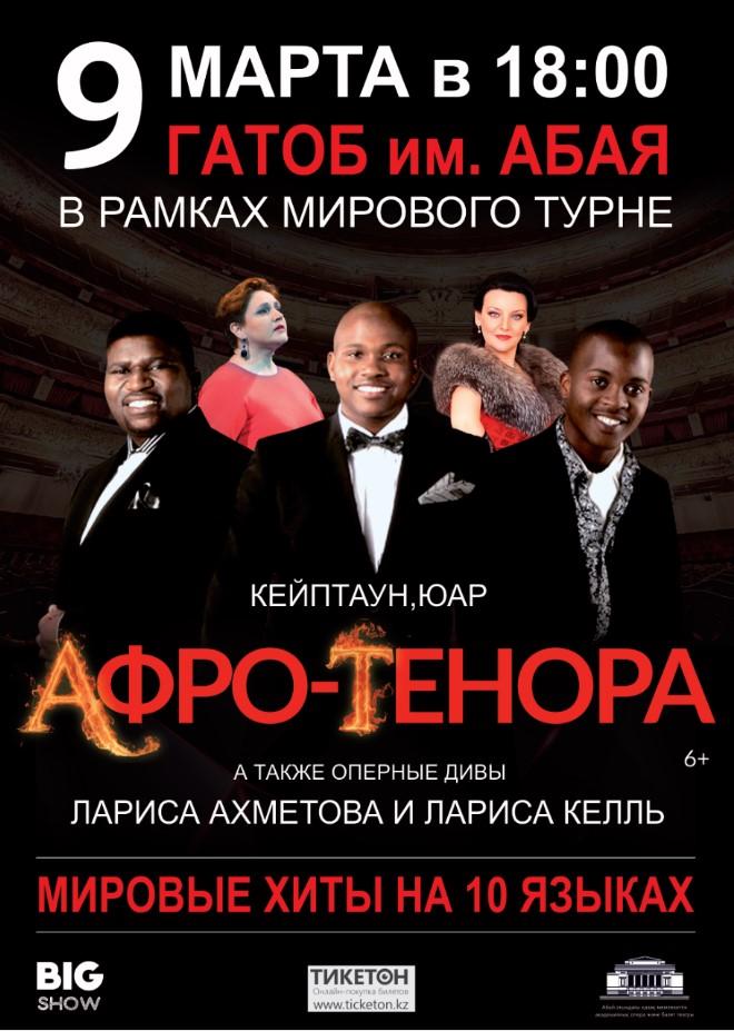 Концерт Афро-тенора Gugulethu