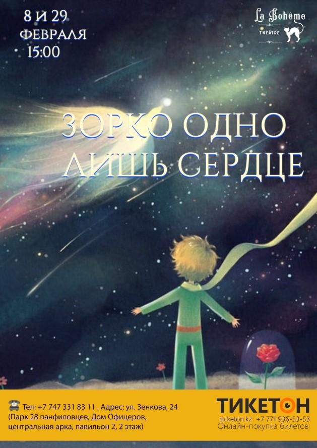 Детский спектакль-тренинг «Зорко одно лишь сердце»