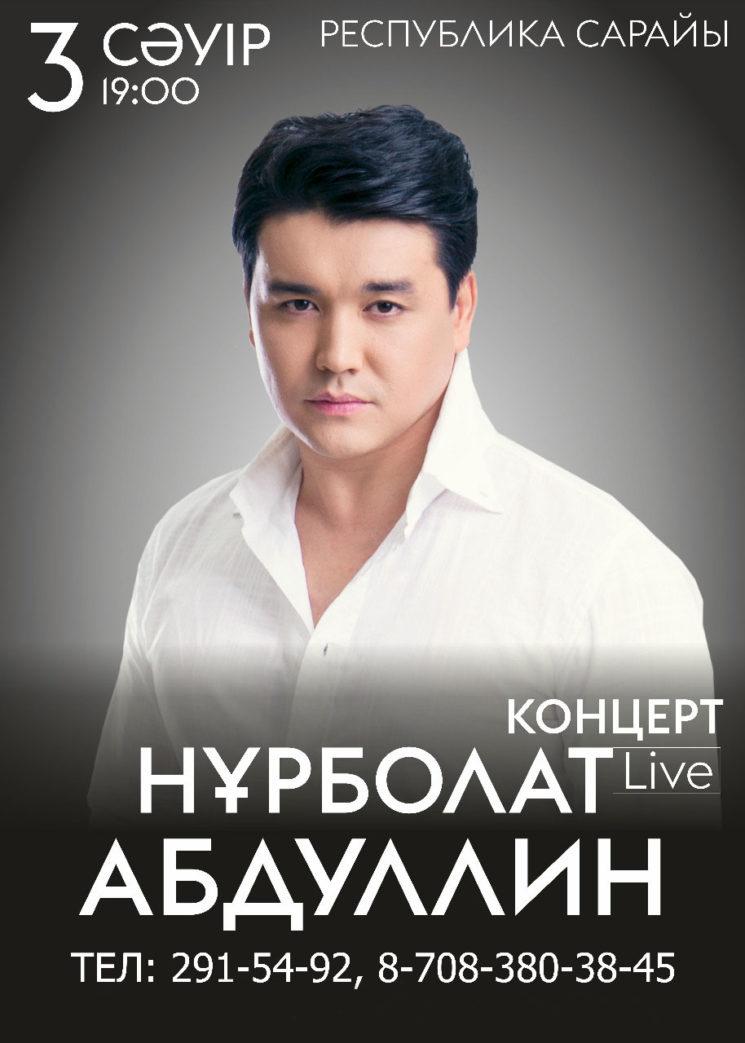 Концерт Нурболата Абдуллина