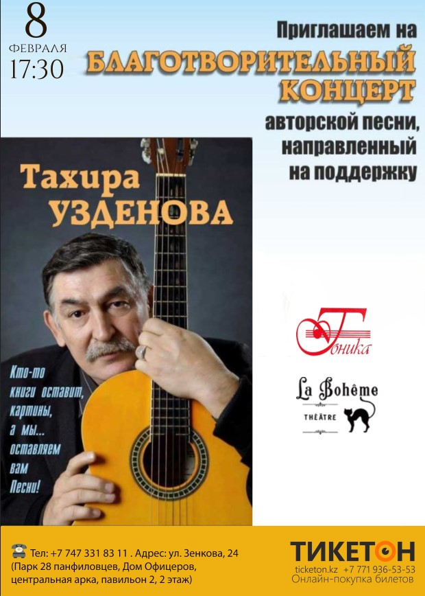 Благотворительный концерт авторской песни
