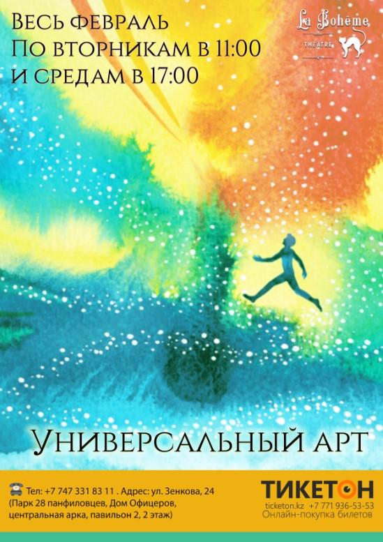 """Мастер-класс """"Универсальный Арт"""""""