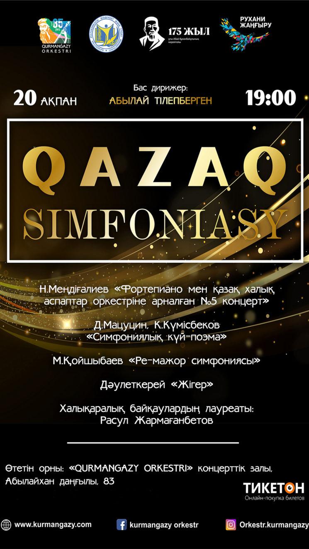 Концерт Qazaq Simfoniasy