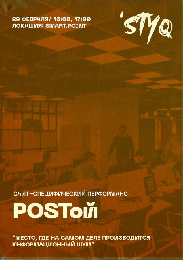 Сайт-специфик перформанс «POSTой» - 'STYQ