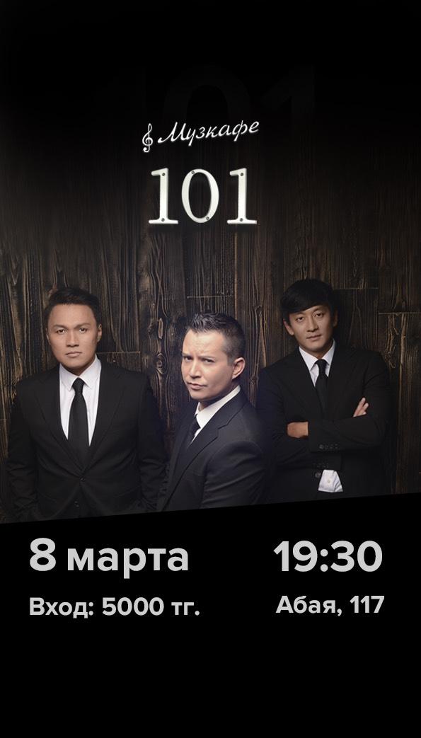 """Выступление группы """"101"""""""