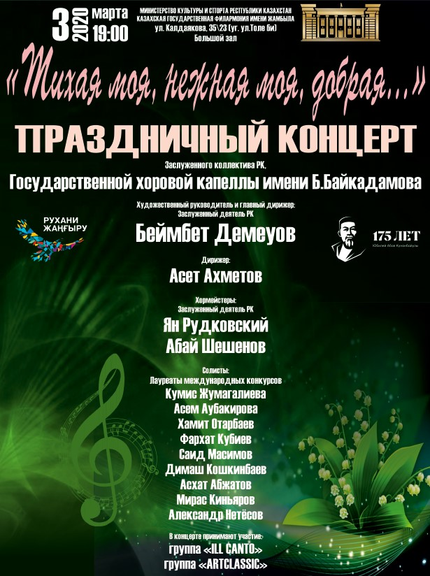 Концерт «Тихая моя, нежная моя, добрая...»