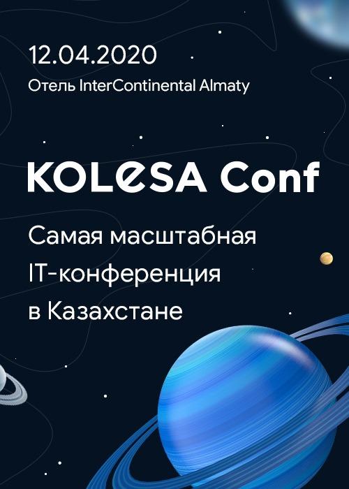 Конференция Kolesa Conf 2020