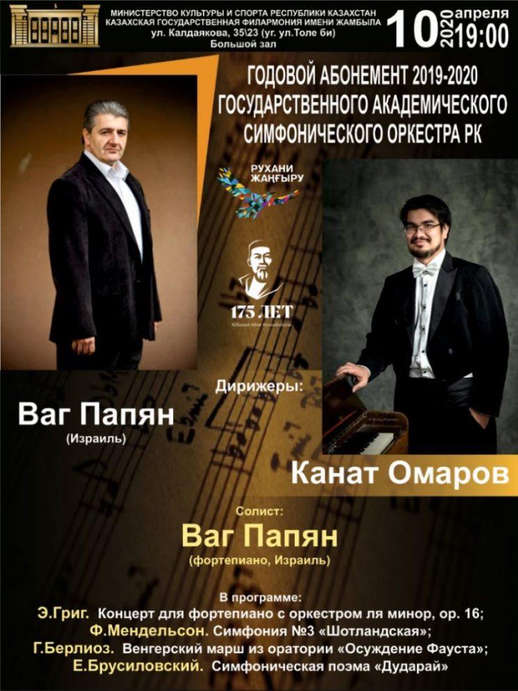 """Концерт """"Годовой абонемент ГАСО РК"""""""