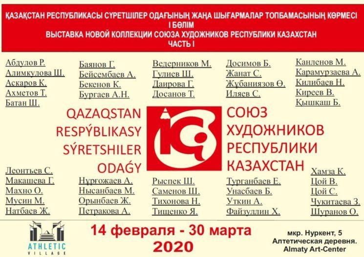 Выставка коллекции Фонда Союза Художников РК