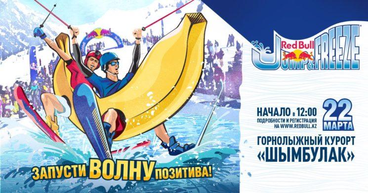 Соревнования Red Bull Jump&Freeze 2020