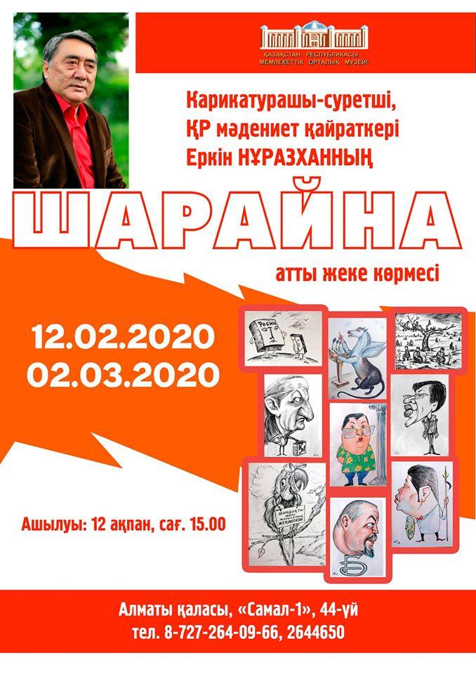 """Выставка Еркина Нуразхана """"Шарайна"""""""