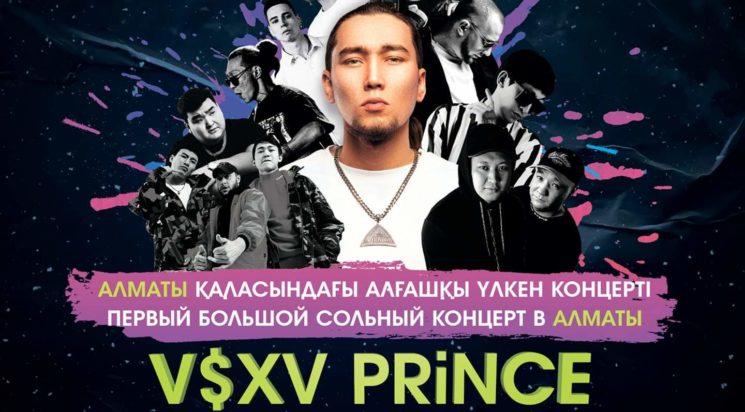 Сольный концерт V$XV PRiNCE