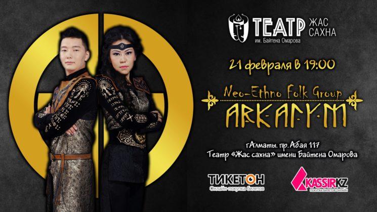 Концерт нео-этно-фолк группы Arkaiym