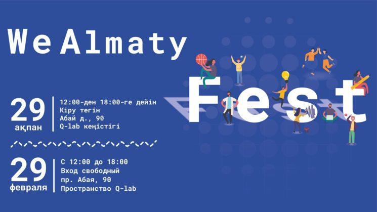 Фестиваль закрытия проекта «МыАлматы»