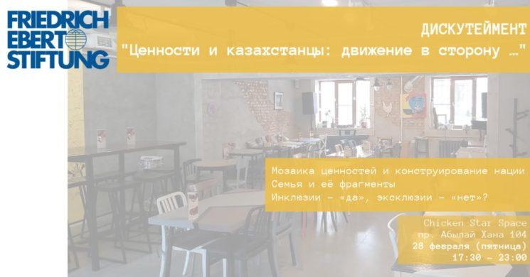 """Дискуссия """"Ценности и казахстанцы: движение в сторону…"""""""