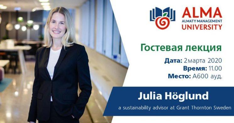 Гостевая лекция Julia Höglund