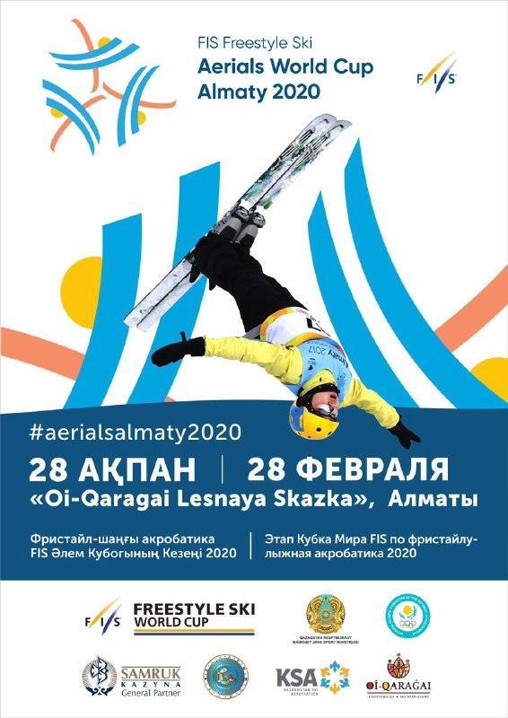 Соревнования Aerials World Cup