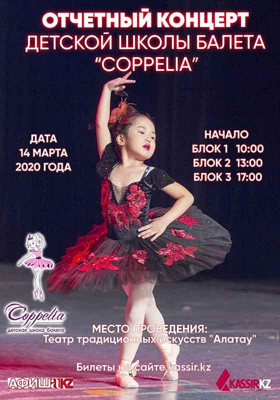 Отчетный концерт детской школы балета Coppelia