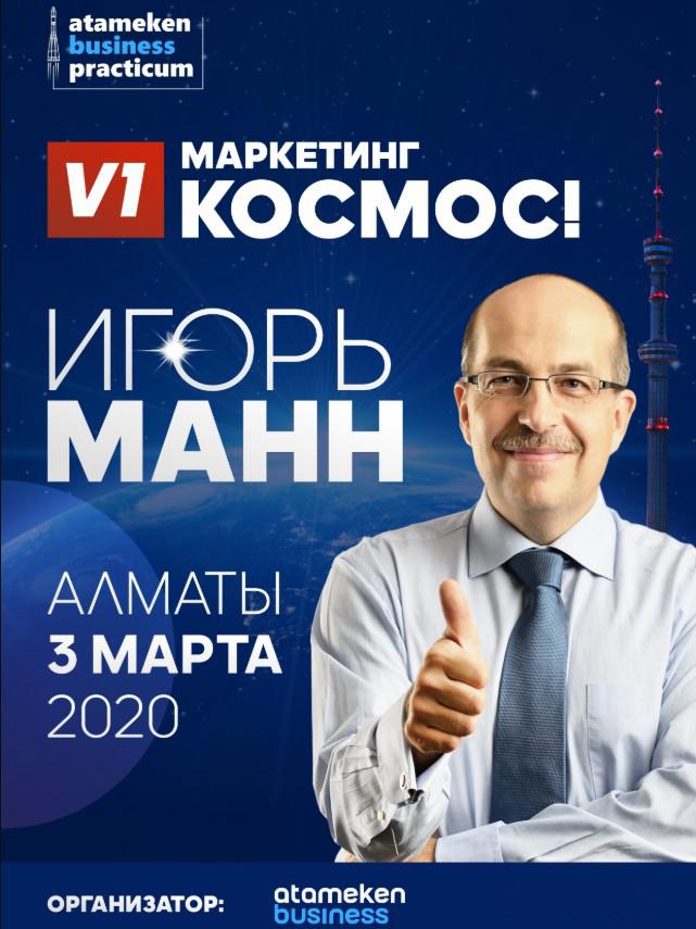 Бизнес-практикум Игоря Манна «Маркетинг v1 КОСМОС!»