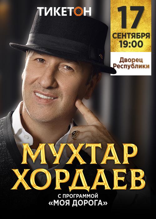 Концерт Мухтара Хордаева