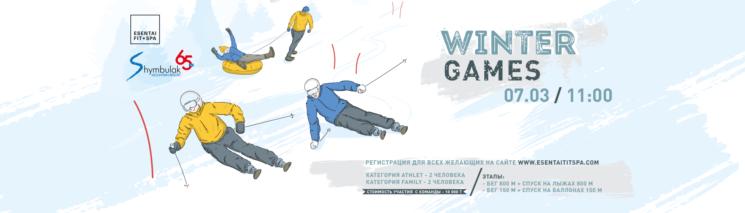 Соревнование Winter Games
