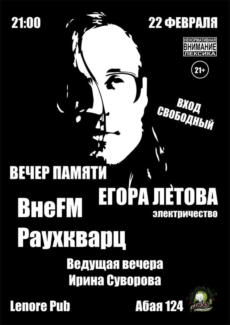 Вечер памяти Егора Летова