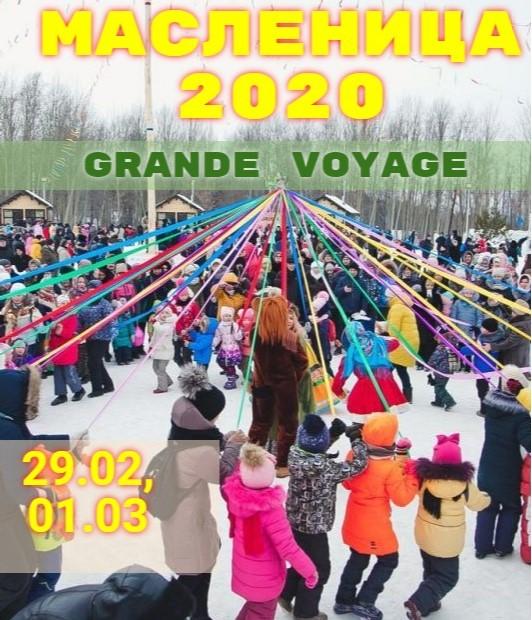 Празднование Масленицы с Grande Voyage