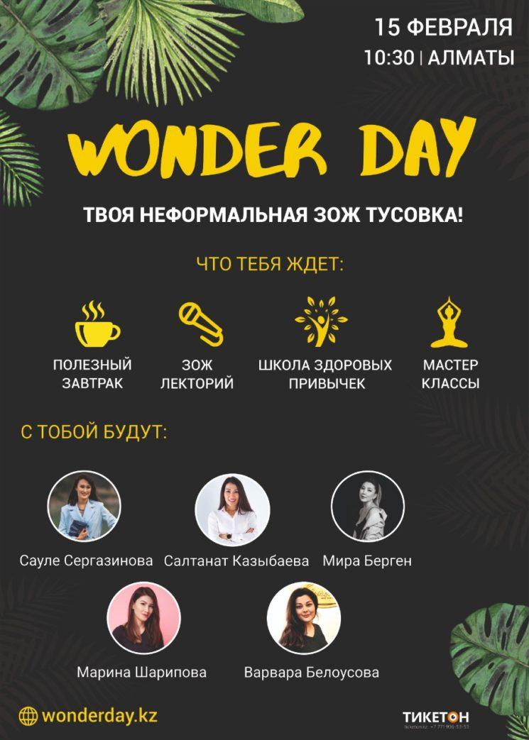 Неформальная ЗОЖ тусовка Wonder Day