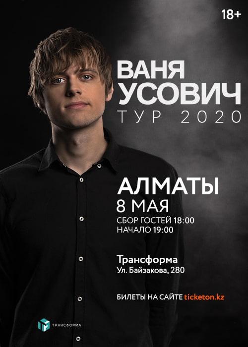 Стендап Вани Усовича