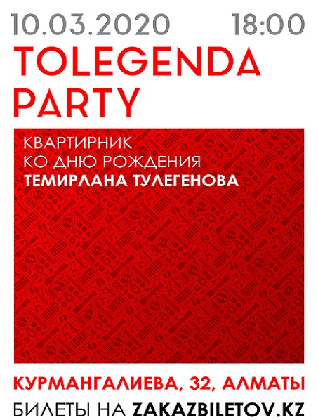 Квартирник Tolegenda Party