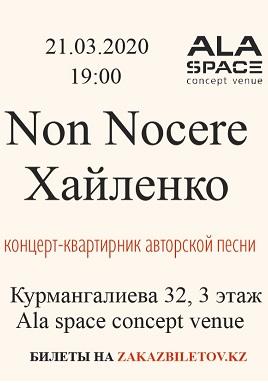 Концерт-квартирник Non Nocere