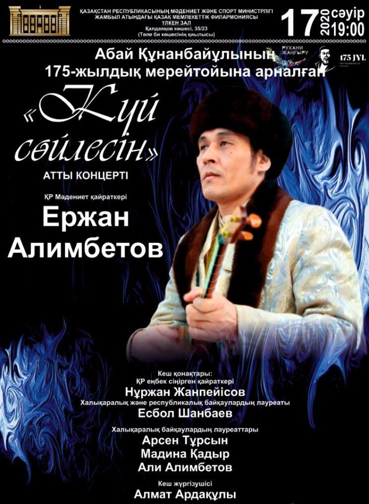 Концерт Ержана Алимбетова «Күй сөйлесін»