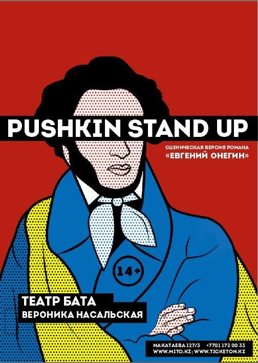 "Спектакль ""Pushkin Stand Up"""