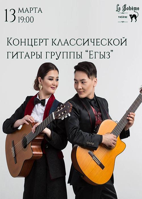 Концерт группы «Егыз»