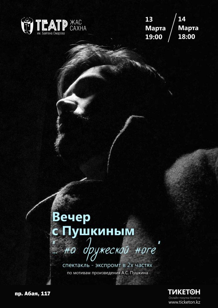 """Спектакль """"Вечер с Пушкиным """"...на дружеской ноге"""""""