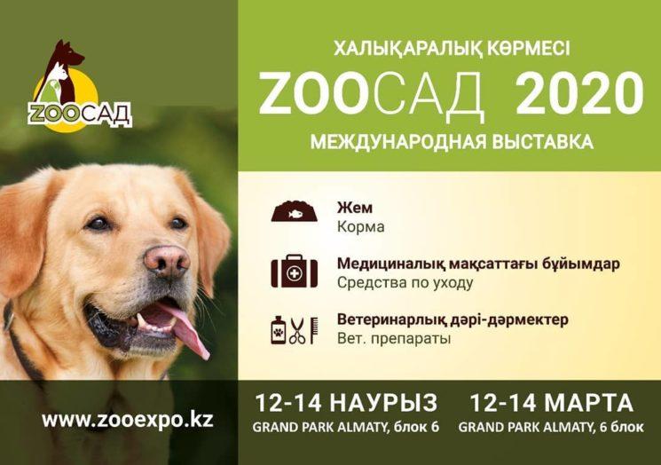 Международная выставка ZooСад 2020