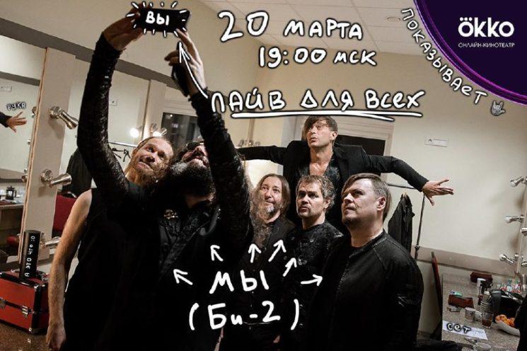 """Онлайн-концерт группы """"Би-2"""""""