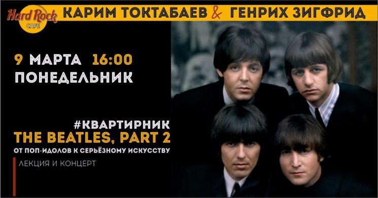"""Лекция и концерт """"The Beatles: от поп-идолов к серьёзному искусству"""""""