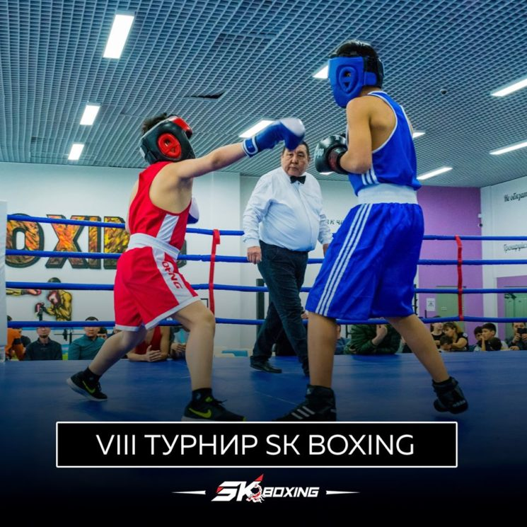 VII Турнир по боксу SK Boxing