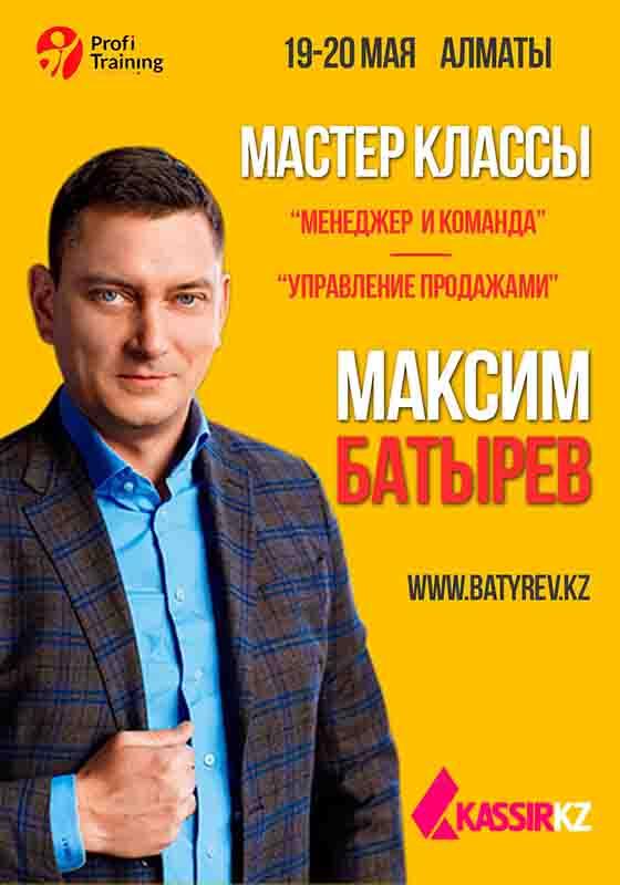 Мастер-классы Максима Батырева